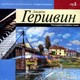 GEORGE GERSHWIN, ДЖОРДЖ ГЕРШВИН - mp3