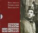 """ВЫСОЦКИЙ ВЛАДИМИР - """"Все песни 1960-1980"""" 4CD BOX  mp3"""