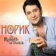 "НОРИК - ""Rebirth of Duduk"" Армянский Дудук CD"
