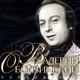 """ОБОДЗИНСКИЙ ВАЛЕРИЙ - """"Колдовство"""" CD"""