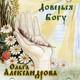 "АЛЕКСАНДРОВА ОЛЬГА - ""Доверься Богу"" CD"