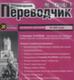 Переводчик Итальянско-русский (65000 слов) - СД-ROM