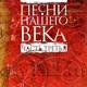 """ПЕСНИ НАШЕГО ВЕКА - """";Часть третья"""" CD"""