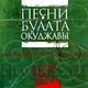 """ПЕСНИ НАШЕГО ВЕКА - """"Песни Булата Окуджавы"""" CD"""