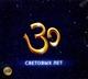 """ПИКНИК - """"30 Световых лет"""" 3CD"""