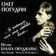 """ПОГУДИН ОЛЕГ - """"Песни Булата Окуджава"""" CD"""