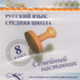 РУССКИЙ ЯЗЫК (8 кл.) - СД-ROM