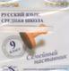 РУССКИЙ ЯЗЫК (9 кл.) - СД-ROM