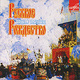 """СБОРНИК - """"Русское Рождество"""" CD"""