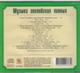 """ШЕДЕВРЫ ЭТНИЧЕСКОЙ МУЗЫКИ - """"МУЗЫКА АНГЛИЙСКИХ ПИВНЫХ"""" - CD"""