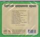 """ШЕДЕВРЫ ЭТНИЧЕСКОЙ МУЗЫКИ - """"ИНДИЙСКАЯ ТРАДИЦИОННАЯ МУЗЫКА"""" - CD"""