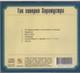 """ШЕДЕВРЫ ЭТНИЧЕСКОЙ МУЗЫКИ - """"ТАК ГОВОРИЛ ЗАРАТУСТРА"""" - CD"""
