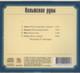 """ШЕДЕВРЫ ЭТНИЧЕСКОЙ МУЗЫКИ - """"КЕЛЬТСКИЕ РУНЫ"""" - CD"""