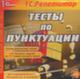 ТЕКСТЫ ПО ПУНКТУАЦИИ - СД-ROM