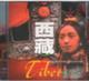 "ТИБЕТ - ""Tibetan Culture & Religion"" - CD"