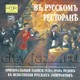 В РУССКОМ РЕСТОРАНЕ - Записи русских эмигрантов 1920-1940 гг.  2 CD
