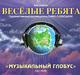 """ВЕСЕЛЫЕ РЕБЯТА - """"Музыкальный Глобус"""" CD+DVD"""