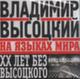 """Высоцкий Владимир """"На языках мира"""" - СД"""