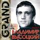 """ВЫСОЦКИЙ ВЛАДИМИР - """"Grand Collection"""" ч.1 CD"""