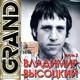 """ВЫСОЦКИЙ ВЛАДИМИР - """"Grand Collection"""" ч.2 CD"""